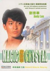 1986刘德华科幻喜剧《魔翡翠》HD1080i.国语中字