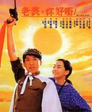 1991香港喜剧《老表,你好嘢!》BD1080p.国粤双语中字