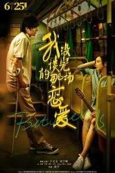 2021国产爱情片《我没谈完的那场恋爱》HD1080p.国语中字