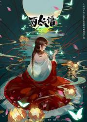 2021国产连载动漫《百妖谱第二季》更新至02话
