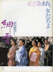 1983日本8.1分剧情《细雪》BD1080p.中文字幕