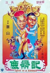 1983邵氏古装动作《鹿鼎记》HD1080p.国粤双语中字