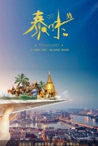 2021喜剧《泰味儿》1080p.HD国语中字