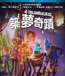 2020动画《筑梦者》1080p.英粤双语.BD中字