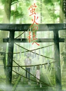 抖音热门电影推荐《萤火之森》1080p.国粤日三语.BD中字