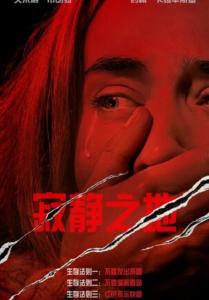 2018高分恐怖惊悚《寂静之地》1080p.BD中英双字