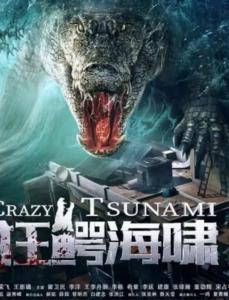 2021剧情《狂鳄海啸》4k.HD国语中字