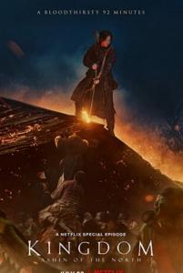 豆瓣7.1分《王国:北方的阿信》2021恐怖剧情1080p.BD中字