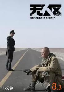 豆瓣8.3分《无人区》黄渤、徐峥主演、犯罪/西部