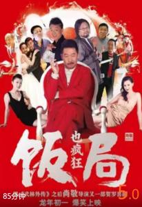 豆瓣5.0分《饭局也疯狂》黄渤主演、喜剧