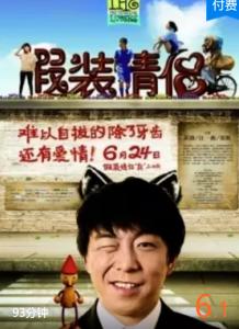 豆瓣6.1分《假装情侣》黄渤主演、喜剧/爱情
