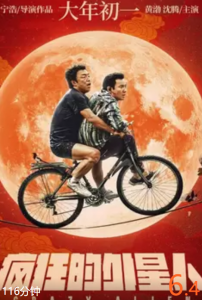 豆瓣6.4分《疯狂外星人》黄渤主演、高速下载