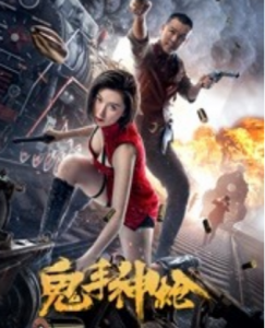 2021国产剧情动作《鬼手神枪》HD1080p.国语中字