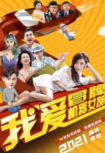 2021爱情喜剧《我爱冒牌机器女友》1080p.HD国语中字