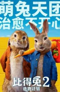 2021动画《比得兔2:逃跑计划》1080p.BD中英双字