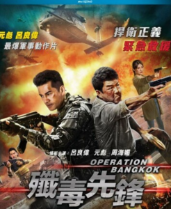 2021动作《歼毒先锋》1080p.国粤双语.BD中字
