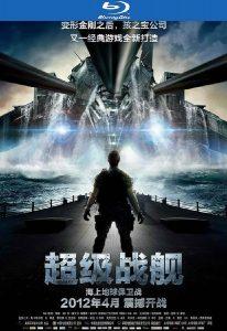 评分6.2《超级战舰》科幻动作DVD中英双字