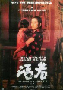 1994年高分获奖经典《活着》BD国语中字