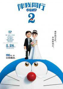 2020年 哆啦A梦:伴我同行2 [大雄和静香结婚了]