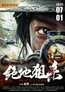 2021年动作战争《绝地狙杀/致命狙杀2》HD国语中字