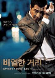 2006韩国7.9分惊悚犯罪《卑劣的街头》BD1080p.韩语中字