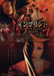 2006日本7.4分惊悚恐怖《鬼妓回忆录》BD1080p.中文字幕