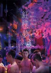 同性《红楼梦》BD1080p.国粤双语中字