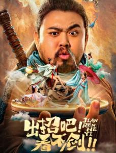 2021奇幻喜剧《出招吧!看不剑!》1080p.HD国语中字