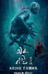 评分5.6分《水怪2》4K.HD国语中字