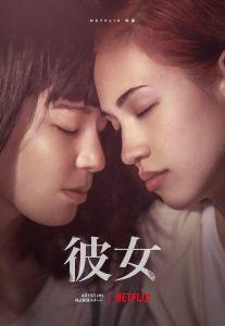豆瓣5.5分《她》[中文字幕][1080P][同性,水原希子,日本,日本电影,爱情,日本電影]