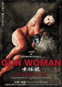豆瓣5.6分《女體銃/上了枪的女人》[1080P][日语中字]