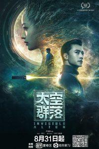 科幻《太空群落》太空,中国大陆,惊悚