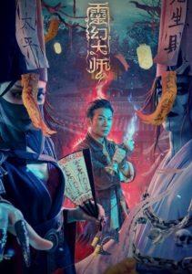2021剧情《灵幻大师》1080p.HD国语中字