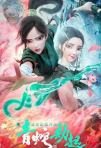 豆瓣7.2分《白蛇2:青蛇劫起》1080p.HD国语中字