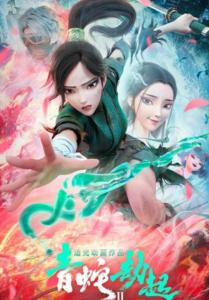 豆瓣7.2分《白蛇2:青蛇劫起》2021动画4K.HD国语中字