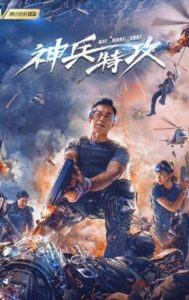 2021动作科幻《神兵特攻》4K.HD国语中字