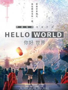 豆瓣6.9分《你好世界》1080p.国日双语.BD中字