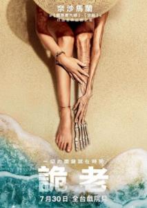 豆瓣6.3分惊悚剧情《老去》1080p.BD中英双字