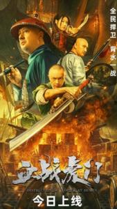 2021动作《血战虎门》1080p.HD国语中字