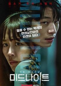 2021豆瓣5.6分韩国惊悚剧情《午夜》1080p.BD中字