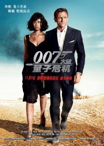 豆瓣8.2分《丹尼尔·克雷格007系列四部曲合辑》[国英双音轨特效双字][1080P]
