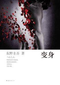 豆瓣5.8分《变身》韩国/抖音热门电影推荐(看剪辑的觉得很吸引人)