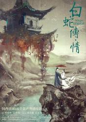 2019国产8.1分粤剧戏曲《白蛇传·情》HD1080p.中文字幕