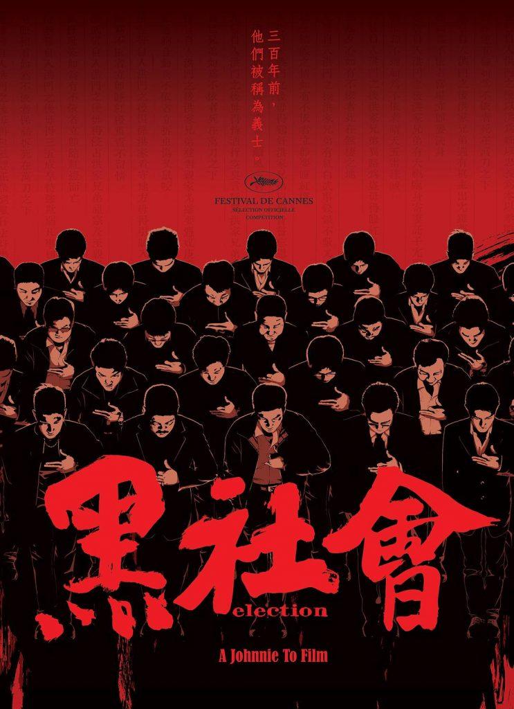 劲爆豆瓣8.3分《黑社会》[1080P][H265编码][杜琪峰,黑帮,香港,香港电影,黑社会,梁家辉,银河映