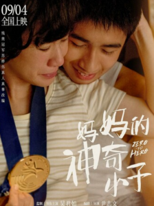 2021豆瓣7.2分传记剧情《妈妈的神奇小子》1080p.国粤双语.HD中字