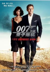 [007系列][丹尼尔·克雷格四部曲]4k高清版