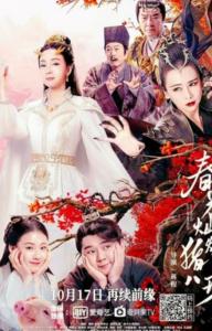 2021爱情喜剧《春光灿烂猪八戒》1080p.HD国语中字