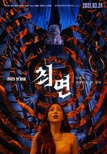 韩国惊悚豆瓣5.3分《催眠》[中文字幕][1080P][H265编码][惊悚,恐怖,韩国,悬疑,韩国电影,犯罪,电影]
